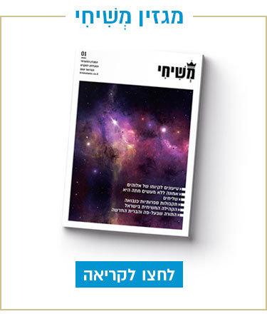 - מגזין הקהילה המשיחית בישראל -